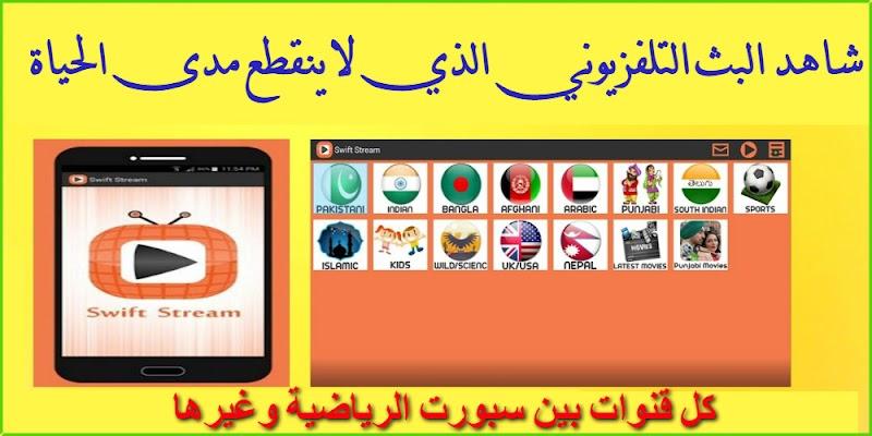 تحميل swift stream أفضل تطبيق لتشغيل جميع القنوات العربية والعالمية و bien sport للاندرويد