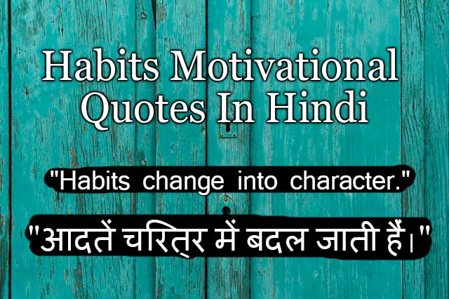 Habits Motivational Quotes In Hindi Powerful Hindi Motivational
