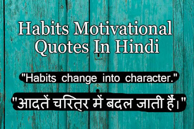 Habits Motivational Quotes In Hindi. Powerful Hindi Motivational & Inspirational Quotes.Best Hindi Inspiring Saying,Habits motivational quotes in hindi for students,Habits  hindi quotes about life and love,Habits hindi quotes in english,Habits motivational quotes in hindi with pictures,Habits truth of life quotes in hindi,Habits personality quotes in hindi,Habits motivational quotes in hindi,Habits motivational quotes in hindi,Habits Hindi inspirational quotes in Hindi ,Habits Hindi motivational quotes in Hindi,Habits Hindi positive quotes in Hindi ,Habits Hindi inspirational sayings in Hindi ,Habits Hindi encouraging quotes in Hindi ,Habits Hindi best quotes,inspirational messages Hindi ,Habits Hindi famous quote,Habits Hindi uplifting quotes,Habits Hindi motivational words,Habits motivational thoughts in Hindi ,Habits motivational quotes for work,Habits inspirational words in Hindi ,Habits inspirational quotes on life in Hindi ,Habits daily inspirational quotes Hindi,Habits motivational messages,success quotes Hindi ,Habits good quotes,Habits best motivational quotes Hindi ,Habits positive life quotes Hindi,Habits daily quotes,Habits best inspirational quotes Hindi,Habits inspirational quotes daily Hindi,Habits motivational speech Hindi,Habits motivational sayings Hindi,Habits motivational quotes about life Hindi,Habits motivational quotes of the day Hindi,daily motivational quotes in Hindi,inspired quotes in Hindi,inspirational in Hindi,positive quotes for the day in Hindi,Habits inspirational quotations  in Hindi ,Habits famous inspirational quotes  in Hindi ,Habits inspirational sayings about life in Hindi ,Habits inspirational thoughts in Hindi ,Habits motivational phrases  in Hindi ,Habits best quotes about life,Habits inspirational quotes for work  in Hindi ,Habits short motivational quotes  in Hindi ,Habits daily positive quotes,Habits motivational quotes for success famous motivational quotes in Hindi,Habits good motivational quotes in Hindi,Habits great inspirational quotes in Hindi,Habits positive inspirational quotes,Habits most inspirational quotes in Hindi ,Habits motivational and inspirational quotes,Habits good inspirational quotes in Hindi,Habits life motivation,Habits motivate in Hindi,Habits great motivational quotes in Hindi motivational lines in Hindi,Habits positive motivational quotes in Hindi,Habits short encouraging quotes,Habits motivation statement,inspirational motivational quotes,Habits motivational slogans in Hindi,Habits motivational quotations in Hindi,Habits self motivation quotes in Hindi,quotable quotes about life in Hindi ,Habits short positive quotes in Hindi,Habits some inspirational quotes,Habits some motivational quotes,Habits inspirational proverbs,Habits top inspirational quotes in Hindi ,Habits inspirational slogans in Hindi ,Habits thought of the day motivational in Hindi ,top motivational quotes,some inspiring quotations,motivational proverbs in Hindi,theories of motivation,motivation sentence,most motivational quotes,Habits daily motivational quotes for work in Hindi,Habits business motivational quotes in Hindi,motivational topics in Hindi,Habits new motivational quotes in Hindi,inspirational phrases,Habits best motivation,motivational articles,famous positive quotes in Hindi,latest motivational quotes,motivational messages about life in Hindi ,motivation text in Hindi ,Habits motivational posters in Hindi inspirational motivation inspiring and positive quotes  in Hindi  inspirational quotes about success words of inspiration quotes words of encouragement quotes words of motivation and  in Hindi encouragement,words that motivate and inspire,Habits motivational comments inspiration sentence motivational captions motivation and inspiration best motivational words,uplifting inspirational quotes encouraging inspirational quotes highly motivational quotes,Habits  encouraging quotes about life  in Hindi motivational taglines positive motivational words quotes of the day about life best encouraging quotes,Habits uplifting quotes about life inspirational quotations about life very motivational quotes in Hindi positive and motivational quotes in Hindi ,Habits motivational and inspirational thoughts  in Hindi,Habits  motivational thoughts  in Hindi quotes ,Habits good motivation spiritual motivational quotes a motivational quote,Habits best motivational sayings  in Hindi motivatinal  in Hindi motivational thoughts on life uplifting motivational quotes motivational motto,today motivational thought motivational quotes of the day success motivational speech  in Hindi quotes,Habits encouraging slogans in Hindi some positive quotes in Hindi ,Habits motivational and inspirational messages  in Hindi motivation phrase best life motivational quotes encouragement and inspirational quotes i need motivation,Habits great motivation encouraging motivational quotes,Habits  positive motivational quotes about life ,best Habits motivational thoughts quotes,Habits inspirational quotes motivational words about life the best motivation,Habits motivational status inspirational thoughts about life ,Habits  best inspirational quotes about life motivation for success in life,Habits stay motivated famous quotes about life need motivation quotes best inspirational sayings excellent motivational quotes,Habits inspirational quotes speeches motivational videos motivational quotes for students motivational inspirational thoughts,Habits quotes on encouragement and motivation motto quotes inspirationalbe motivated quotes quotes of the day inspiration and motivationinspirational and uplifting quotes get motivated quotes my motivation quotes inspiration motivational poems,Habits some motivational words,motivational quotes in english in Hindi what is motivation inspirational  in Hindi ,Habits motivational sayings motivational quotes quotes motivation explanation motivation techniques ,Habits great encouraging quotes in Hindi ,Habits motivational inspirational quotes about life some motivational speech encourage and motivation positive encouraging quotes positive motivational  in Hindi sayings,motivational quotes messages best motivational quote of the day,whats motivation best motivational quotation,good motivational speech words of motivation quotes it motivational quotes positive motivation inspirational words motivationthought of the day inspirational motivational best motivational and inspirational quotes motivational quotes for success in life in Hindi motivational strategies in Hindi motivational games motivational phrase of the day good motivational topics,motivational lines for life  in Hindi motivation tips motivational qoute motivation psychology message motivation inspiration,inspirational motivation quotes, in Hindi  inspirational wishes motivational quotation in english best motivational phrases,motivational speech motivational quotes sayings motivational quotes about life and success topics related to motivation motivationalquote i need motivation quotes importance of motivation positive quotes of the day motivational group motivation some motivational thoughts motivational movies inspirational motivational speeches motivational factors,quotations on motivation and inspiration motivation meaning motivational life quotes of the day good motivational sayings,good and inspiring quotes motivational wishes motivation definition motivational songs best motivational sentences, motivational sites best quote for the day inspirational, matt foley motivational speaker motivational tapes,running motivation quotes interesting motivational quotes motivational n inspirational quotes quotes related to motivation,motivational quotes about people motivation quotes about life best inspirational motivational quotes motivational sayings for life motivation  in Hindi test motivational motto in life good encouraging quotes motivational quotes by a motivational thought in Hindi ,emotional motivational quotes best motivational captions motivational activities motivational ideas inspiration sayings,a good motivational quote good motivational thoughts good motivational phrases best inspirational thoughts motivational sports quotes real motivational quotes,quotes about life and motivation motivation sentences for life,define motive,any motivational quotes,Habits nice motivational quotes  in Hindi motivational tools  in Hindi strong motivational quotes motivational quotes and inspirational quotes a motivational messageI good motivational lines caption about motivation about motivation need some motivation quotes serious motivational quotes some motivation motivational person quotes best motivational thought of the day uplifting and motivational quotes a great motivational quote famous motivational phrases motivational quotes and thoughts motivational new quotes inspirational  in Hindi thoughts  in Hindi and motivational quotes in Hindi maslow motivation good and motivational quotes in Hindi powerful motivational quotes  in Hindi best quotes about motivation and inspiration positive motivational quotes for the day,the best uplifting quotes inspirational words and quotes  in Hindimotivation research,english quotes motivational some good motivational quotes good motivational captions, in Hindi good inspirational quotes about life  in Hindi wise motivational quotes in Hindi ,Habits best life motivation caption for motivation i need some motivation quotes motivation & inspiration quotes inspirational words of motivation good encourage life quotes in Hindi motivation in full motivational quotes quotes of inspiring life positive motivational phrases good motivational  in Hindi quotes for life famous motivational quotations inspirational sayings to encourage,motivation motivational quotes,daily motivation inspiring quotes in Hindi  of encouragement motivational philosophy quotes  in Hindi good quotes encouragement more motivational quotes what is the meaning of motivation,Habits inspirational phrases about life,Habits social motivation some motivational quotes about life in Hindi ,best motivational proverbs  in Hindi motivational quotes for motivation,life and inspirational quotes,Habits beautiful motivational quotes motivational quotes and messages in Hindi i need a motivational quote  in Hindi good proverbs on motivation good sentences for motivation,beautiful quotes inspiration motivation in Hindi motivation in education motivational proverbs and sayings quotes of inspiration in life motivation famous quotes in Hindi  a quote about motivation motivational cards a good motivation, motivational quotes i motivational quotes for yoU best motivational motto,well known motivational quotes,inspiration life quotes,inspirational sayings about motivation in Hindi inspiring words to motivate list of motivational thoughts,motivational q,motivation scale motivation quote of the day what's a motive in Hindi ,Habits motivational lifestyle quote positive quotes about motivation quotes and motivation  in Hindi to motivate someone quotes,Habits quotes regarding motivation give me some motivational quotes need some inspiration quotes define the term motivation in Hindi  good inspirational captions motivate someone quotes inspirational motivational phrases explain the meaning of the term motivation famous quotes about motivation and inspiration helpful motivational quotes in Hindi ,Habits quotes motivations positive motivational statements in Hindi ,Habits what is the definition of motivation de motivation what is motivated motivational quotes and phrases in Hindi motivation life quotes in Hindi  management and motivation personal motivation quotes what is motivational speech,motivational life quotes and sayings quotes  in Hindi about succeeding in life,Habits  motivation quotes for life in Hindi ,Habits inspirational thoughts on motivation motivational enhancement motivation though programming motivation motivation inspiration quotes for life,motivation code inspirational motivational quotes of the day motivational and inspirational quotes on life in Hindiwhat does motive mean quotes motivation in life inspirational quotes success motivation inspiration quotes on life motivating quotes and sayings inspiration and motivational quotes,motivation for friends motivation meaning and definition inspirational sentences about life good inspiration quotes quote of motivation the day inspirational or motivational quotes motivation system in Hindi my inspiration in life quotes motivational terms explain the term motivation inspirational words about life,Habits some inspirational quotes about life inspiration quotes of life,Habits motivational qoute of the day ,Habits best quotes about inspirational life give me some motivation best motivational quotes for students motivational wishes quotes in Hindi,Habits great motivational quotes for life what is meant by the term motivation in Hindifamous quotes inspirational motivational,Habits motivational quotes and meaning,nice and inspirational quotes in Hindi,Habits life inspiration qoutes,quotes on inspirational life best inspiring quotes on life m0tivational quotes quote about encouragement in life,explain the meaning of motivation,motivational coats quotes inspiration quotes life motivational speech meaning in Hindi motivational quotes and sayings in Hindi ,get the definition of motivation inspirational uplifting quotes about life meaning of the term motivation,good motivational quotes or sayings motivation description nice motivation motivational quotes,Habits inspiration motivational quotes qoute motivation,the best inspirational quotes about life good motivational words best quotes for inspiring life,motivation and inspirational quotes best motivation for life motivation is a quotes on inspiration on life,inspirational qoute about life,Habits motivation what is it,simple definition of motivation,qoute about motivation,inspirational and motivational sayings,motivational motivational quotes motivational quotes for everyone,motivation dictionary,Habits what is good  in Hindimotivation,Habits what are some motivations motive show,inspirational motivations,qoute of motivation nice and positive quotes i can motivational quotes,Habits famous inspirational quotes about life,what do you understand by the term  in Hindimotivation,motivation to live quotes how to define motivation positive ,Habits motivational quotes for life,you are the best motivation quotes of encouragement about life in Hindi do it motivational quotes a inspirational quote about life define inspirational motivation what does the term motivation mean best quotes motivation life,life inspirational qoute motivational qoute for the day,Habits  is motivational a word in Hindi inspirational quotes to do better,what is a motivational quote motivational quotes to do better quotes that will motivate you motivational quotes on encouragement life quotes inspirational quotes what is the definition of motivated motival quote is motivation in Hindi ,Habits qoute for motivation what do u mean by motivation what does motivation,motivational techniques definition beautiful motivational quotes on life what are motivational words,i will motivation quote quotation life quotes that are inspiring,Habits motivating inspirational quotes,nice inspirational quotes vational quotes  in Hindi