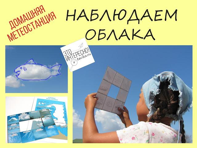 наблюдения за облаками для детей