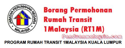 Borang RT1M