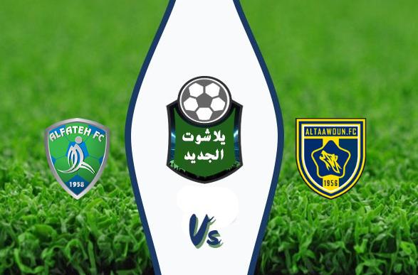 نتيجة مباراة التعاون والفتح اليوم الجمعة 2020/01/10 الدوري السعودي