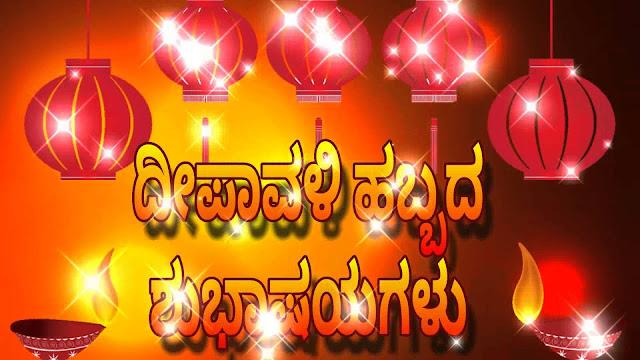 Happy Diwali Images in Kannada