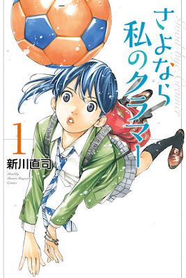 [Manga] さよなら私のクラマー 第01巻 [Sayonara Watashi no Kurama Vol 01] Raw Download