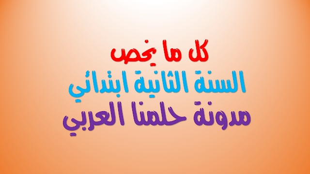 تسيير الوضعية الجزئية 4 في اللغة العربيّة سنة ثانية ابتدائي جاهزة للتحميل pdf