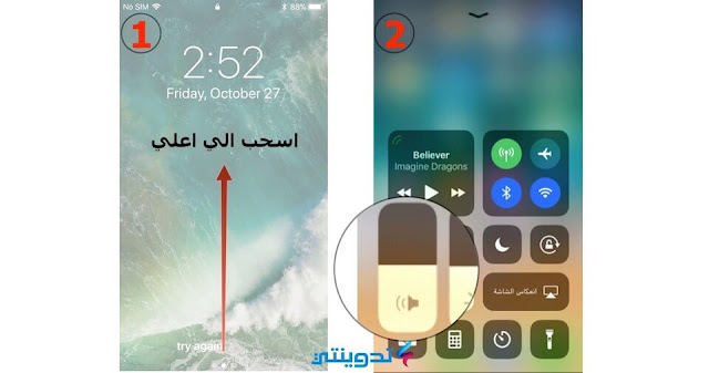 كيفية استخدام شاشة جار التشغيل Now Playing مع مركز التحكم Control Center في iOS 11