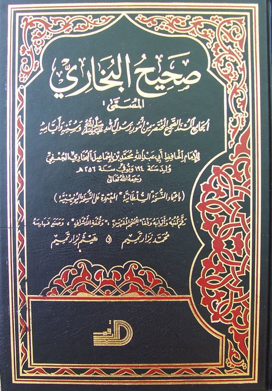 Tafheem ul Quran in Urdu PDF free Download by Maulana Syed