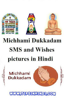 Michhami Dukkadam SMS and Wishes pictures in Hindi