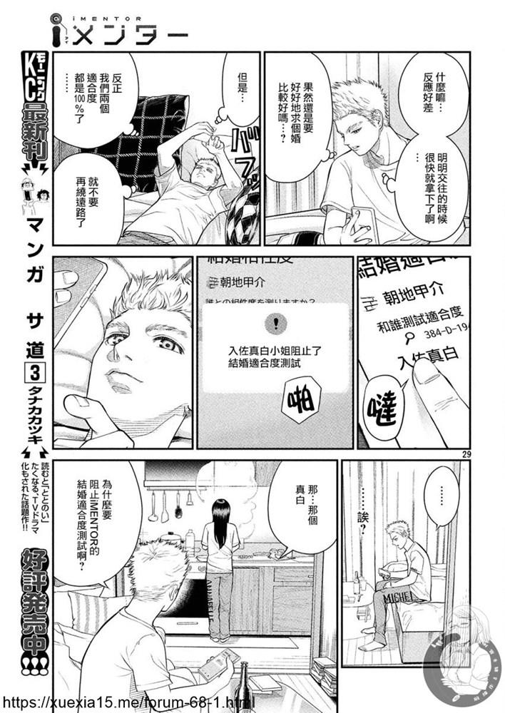 iMENTOR: 01话 - 第31页