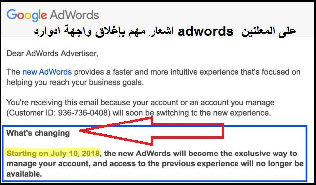 هل جوجل ستقوم بإغلاق الواجهة أدوارد AdWords Old Interface في 10 يوليو 2018