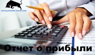 https://2.bp.blogspot.com/-Lb3BWbrsz4Y/WJdTE33MueI/AAAAAAAADq0/9y-JODb8D80L9R_G-lXMw4DCKFL4mT-fQCLcB/s320/%25D0%259E%25D1%2582%25D1%2587%25D0%25B5%25D1%2582%2B%25D0%25BE%2B%25D0%25BF%25D1%2580%25D0%25B8%25D0%25B1%25D1%258B%25D0%25BB%25D0%25B8.jpg