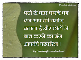 Thoughts In Hindi On Moral Values Hindi Thoughts Suvichar