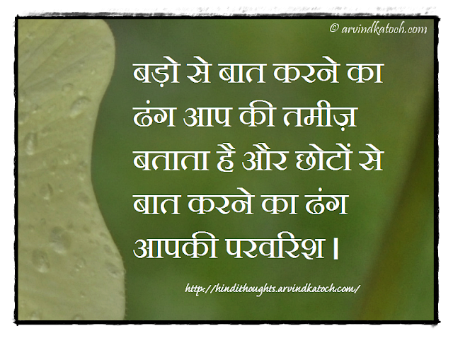 Hindi Thought, Hindi Quote, Manners, upbringing, elders,