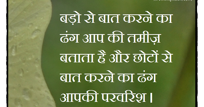 Thoughts In Hindi On Moral Values - Hindi Thoughts Suvichar-7451