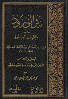 تحميل نثر الورود شرح مراقي السعود - محمد الأمين الشنقيطي pdf