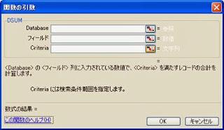 Excel2003のDSUM関数ダイアログボックス