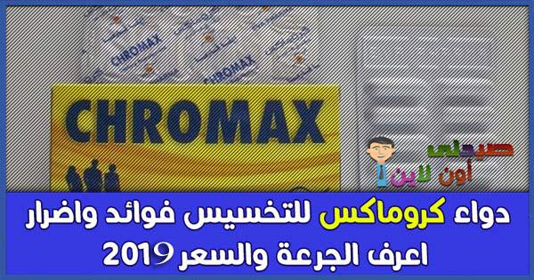 دواء كروماكس للتخسيس فوائد وأضرار أعرف الجرعة والسعر 2019 ملف شامل عن كبسولات Chromax