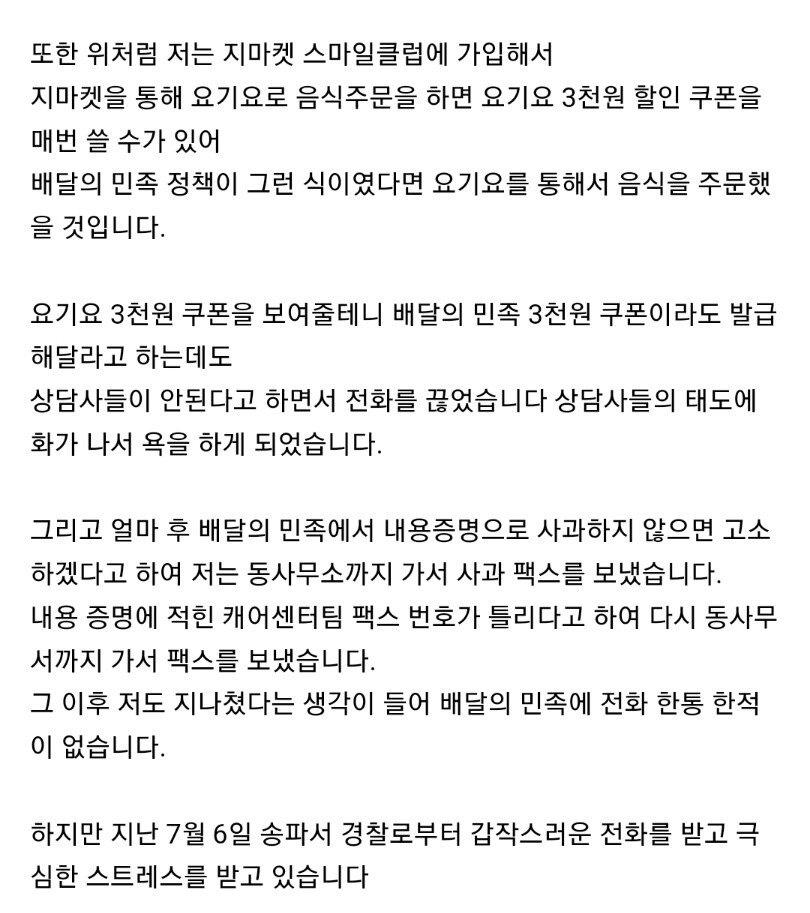 [유머] 배민 상담원한테 고소당한 병-신 -  와이드섬