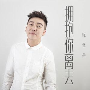 Zhang Bei Bei (张北北) - Yong Bao Ni Li Qu (拥抱你离去)