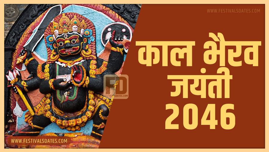 2046 काल भैरव जयंती तारीख व समय भारतीय समय अनुसार