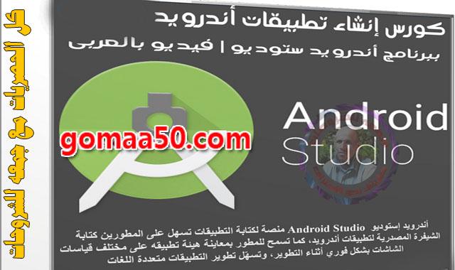 كورس-إنشاء-تطبيقات-أندرويد-ببرنامج-أندرويد-ستوديو-فيديو-بالعربى