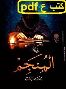 تحميل رواية المنجم pdf محمد رجب