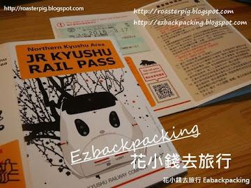 2019年JR北九州PASS攻略+劃位流程(11月更新)