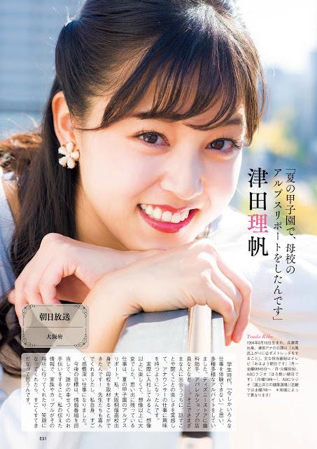 美女アナ Bijouana 2017 Weekly Playboy No 50 Pictures