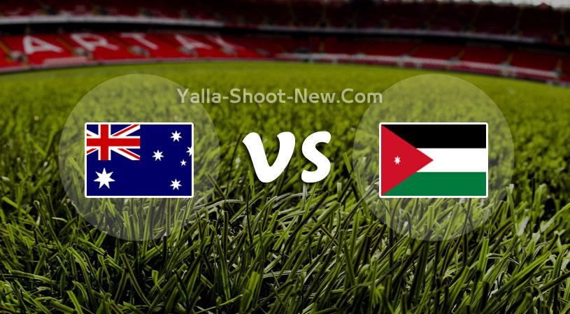 مباراة الأردن وأستراليا