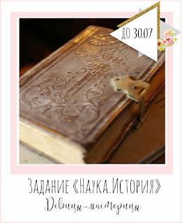 """Задание № 13 """"Наука. История"""""""