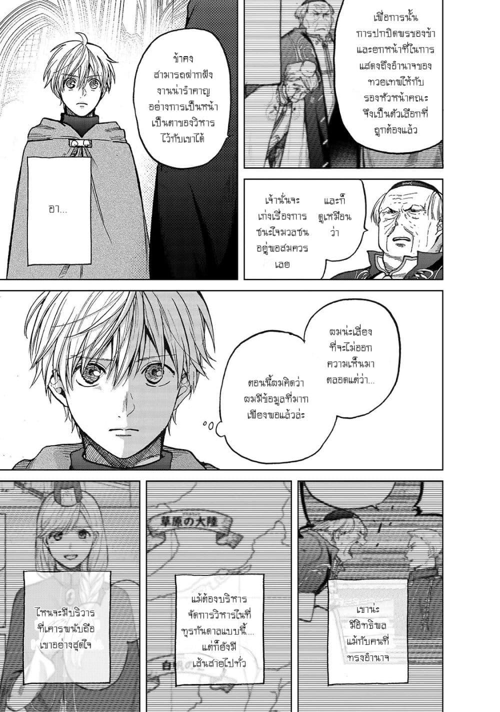อ่านการ์ตูน Saihate no Paladin ตอนที่ 22 หน้าที่ 17