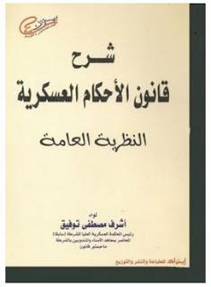 شرح قانون الأحكام العسكرية : النطرية العامة - أشرف مصطفى توفيق