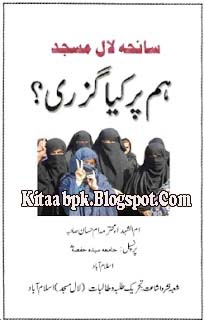Saneha Lal Masjid Hum Par Kia Guzri By Umm--E-Hassan Pdf Free Download