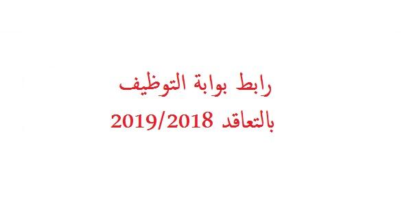 رابط بوابة مباراة التوظيف بالتعاقد 2019/2018