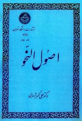 أصول النحو (عربي و فارسي) - علي أكبر شهابي , pdf