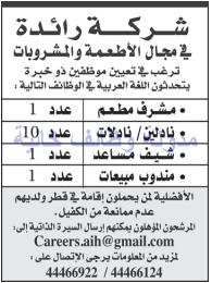 وظائف شاغرة فى الصحف القطرية الثلاثاء 26-09-2017 %25D8%25A7%25D9%2584%25D8%25B1%25D8%25A7%25D9%258A%25D8%25A9%2B3