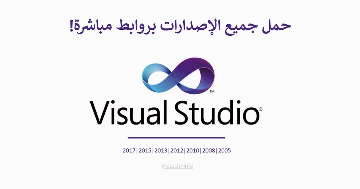 تحميل برنامج microsoft visual c   2013