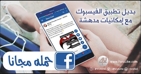 بديل تطبيق فيسبوك الرسمي
