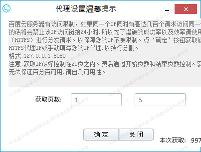 Baidu cloud sharing link password finding and password cracking 05
