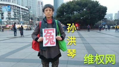 上海维权人士孙洪琴被上海公安局闸北分局滥用职权处10日的行政拘留