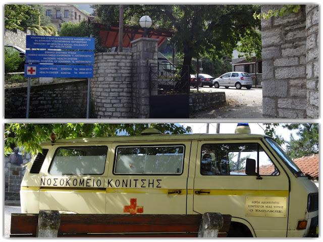 Ήπειρος: Μειώθηκε το ιατρικό και αυξήθηκε το νοσηλευτικό προσωπικό των Κέντρων Υγείας της Ηπείρου