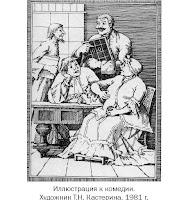 kasterina-illjustracija-nedorosl-fonvizin