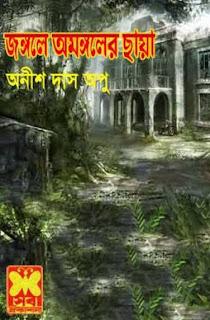 Jongole Amangaler Chhaya Bengali PDF