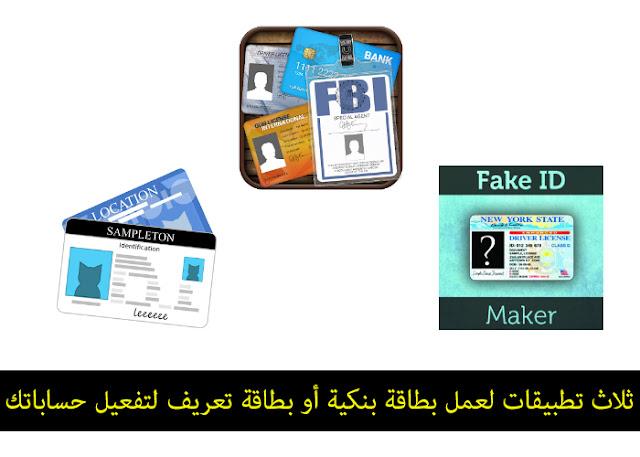 ثلاث تطبيقات لعمل بطاقة بنكية أو بطاقة تعريف لتفعيل حساباتك