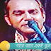 Bare Bare Eki Vul Full Song Download by Suman Rahat Free