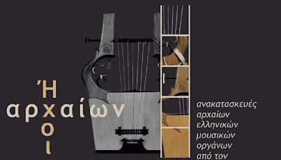 ΠΡΕΒΕΖΑ- «Ήχοι Αρχαίων» στο Μουσείο Νικόπολης