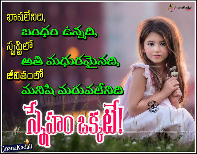 Friends Forever Thoughts and Quotes in Telugu Pictures Inspirational Quotes in Telugu,Telugu Friendship Quotes image,Telugu Friendship HD Wall papers,Telugu Friendship Sayings Quotes, Telugu Friendship motivation Quotes, Telugu Friendship Inspiration Quotes, Telugu Friendship Quotes and Sayings, Telugu Friendship Quotes and Thoughts,Best Telugu Friendship Quotes, Top Telugu Friendship Quotes and more available here.
