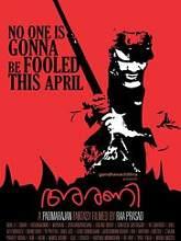 Watch Arani (2016) DVDRip Malayalam Full Movie Watch Online Free Download