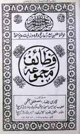 Wazaif Majmua Urdu Wazaif Book