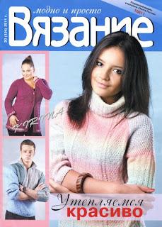 http://www.vyazemsami.ru// Вязание модно и просто №20 2011